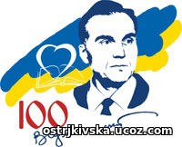До 100-річчя від дня народження В. О. Сухомлинського